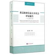 基层政府信息公开社会评议报告--以上海市X区为例/经济日报学术文库