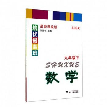数学(9下ZJSX*新课改版)/培优提高班
