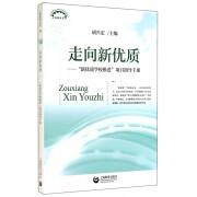 走向新优质--新优质学校推进项目指导手册/上海教育丛书