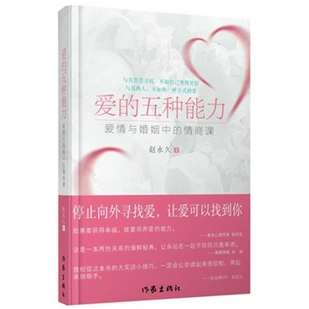 爱的五种能力(爱情与婚姻中的情商课)