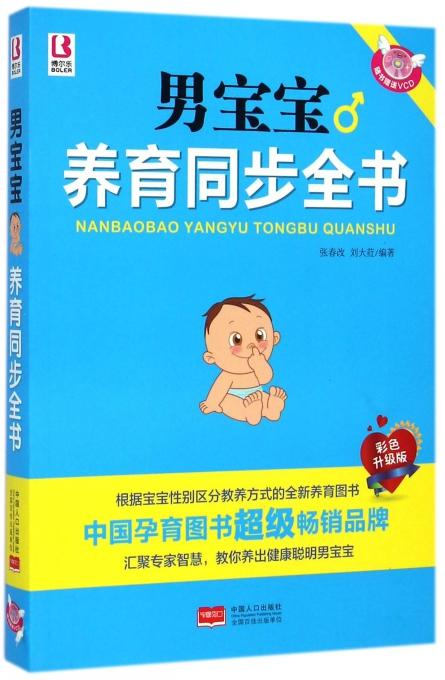 男宝宝养育同步全书(附光盘彩色升级版)
