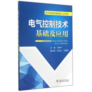 电气控制技术基础及应用/电气自动化技能型人才系列