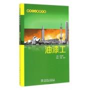 油漆工(建筑工人便携手册)