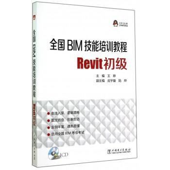 全国BIM技能培训教程(附光盘Revit初级)