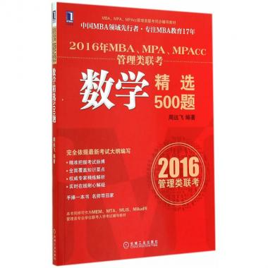 2016年MBA\MPA\MPAcc管理类联考数学精选500题(MBA\MPA\MPAcc管理类联考同步辅导教材)