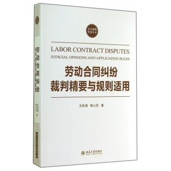 劳动合同纠纷裁判精要与规则适用/法官裁判智慧丛书
