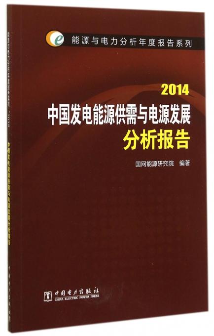 中国发电能源供需与电源发展分析报告(2014)/能源与电