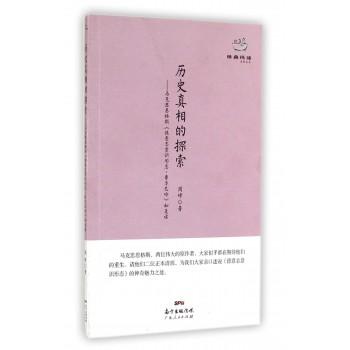 历史真相的探索--马克思恩格斯德意志意识形态费尔巴哈如是读/经典悦读系列丛书