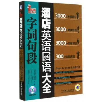 酒店英语口语字词句段大全(附光盘)/职场红人
