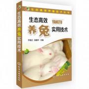 生态高效养兔实用技术/生态高效养殖技术丛书