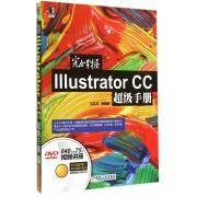 完全掌握Illustrator CC超级手册(附光盘)