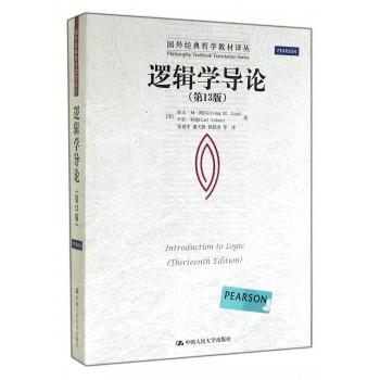 逻辑学导论(**3版)/国外经典哲学教材译丛