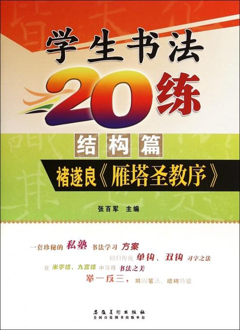 学生书法20练(结构篇褚遂良雁塔圣教序)