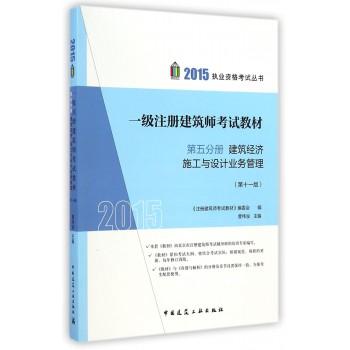 一级注册建筑师考试教材(第5分册建筑经济施工与设计业务管理**1版)/2015执业资格考试丛书
