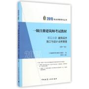 一级注册建筑师考试教材(第5分册建筑经济施工与设计业务管理第11版)/2015执业资格考试丛书