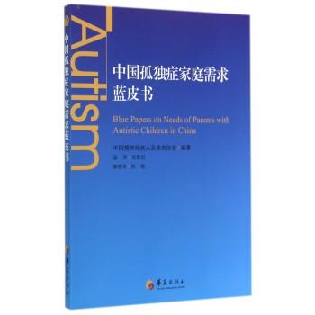 中国孤独症家庭需求蓝皮书