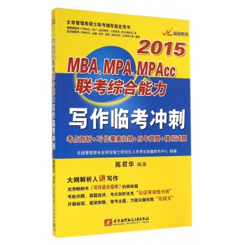 2015MBA\MPA\MPAcc联考综合能力写作临考冲刺(太奇管理类硕士联考辅导指定用书)