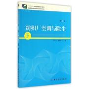 纺织厂空调与除尘(第3版十二五职业教育国家规划教材)