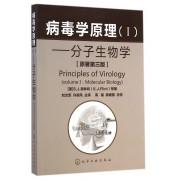 病毒学原理(Ⅰ分子生物学原书第3版)