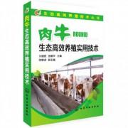 肉牛生态高效养殖实用技术/生态高效养殖技术丛书