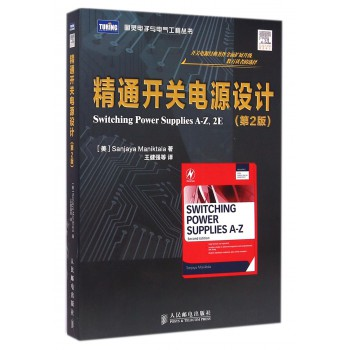 精通开关电源设计(第2版)/图灵电子与电气工程丛书