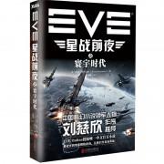 EVE星战前夜之寰宇时代