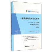 一级注册建筑师考试教材(第1分册设计前期场地与建筑设计知识第11版)/2015执业资格考试丛书