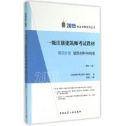 一级注册建筑师考试教材(第4分册建筑材料与构造第11版)/2015执业资格考试丛书