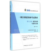 一级注册建筑师考试教材(第3分册建筑物理与建筑设备第11版)/2015执业资格考试丛书
