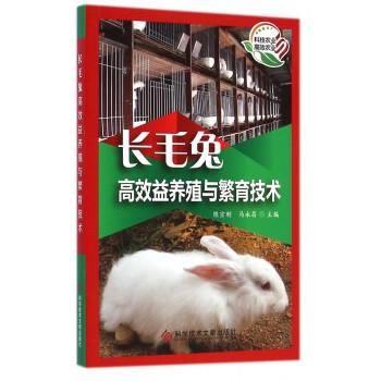 长毛兔高效益养殖与繁育技术