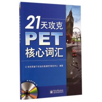 21天攻克PET核心词汇(附光盘)