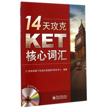 14天攻克KET核心词汇(附光盘)