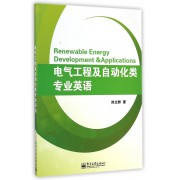 电气工程及自动化类专业英语