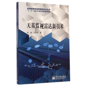 天基监视雷达新技术/空间射频信息获取新技术丛书