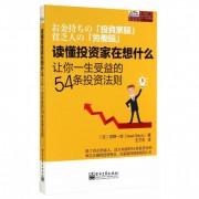 读懂投资家在想什么(让你一生受益的54条投资法则)
