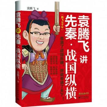 袁腾飞讲先秦战国纵横/腾飞五千年