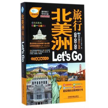 北美洲旅行Let's Go(*新畅销版)/亲历者旅行指南