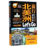 北美洲旅行Let's Go(最新畅销版)/亲历者旅行指南