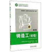 铸造工(初级第2版技能型人才培训用书国家职业资格培训教材)