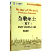 金融硕士<MF>知识汇总及热点专题/金融硕士MF通关宝系列