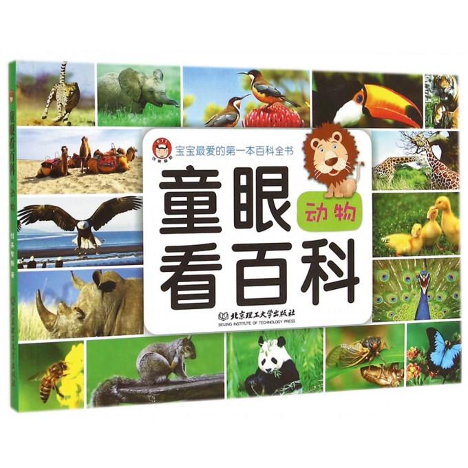 童眼看百科(动物)/宝宝爱的本百科全书