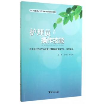 护理员操作技能(浙江省卫生计生行业职业技能培训教程)