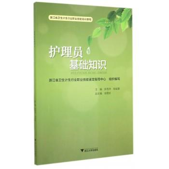 护理员基础知识(浙江省卫生计生行业职业技能培训教程)
