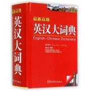 最新高级英汉大词典(精)
