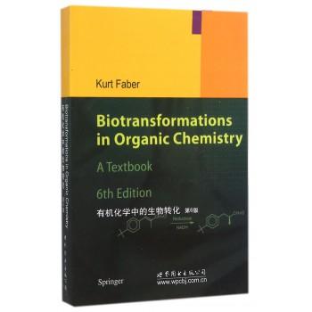有机化学中的生物转化(第6版)