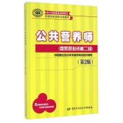公共营养师(国家职业资格2级第2版用于国家职业技能鉴定国家职业资格培训教程)