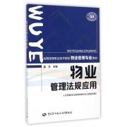 物业管理法规应用(全国高等职业技术院校物业管理专业教材)