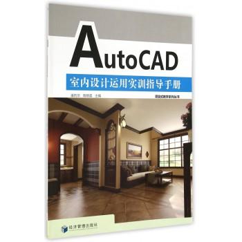 AutoCAD室内设计运用实训指导手册/项目式教学系列丛书