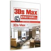 3Ds Max室内设计与应用实训指导手册