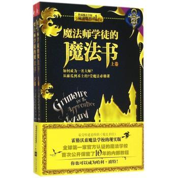 魔法师学徒的魔法书(格瑞魔法学校秘密教程上下)